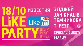 Фестиваль Like Party