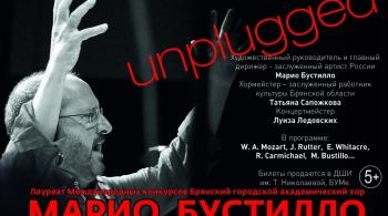 Брянский академический хор п/у Марио Бустилло