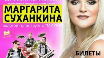 Маргарита Суханкина   МУЗЫКА НАС СВЯЗАЛА