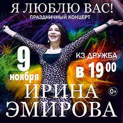 Ирина Эмирова