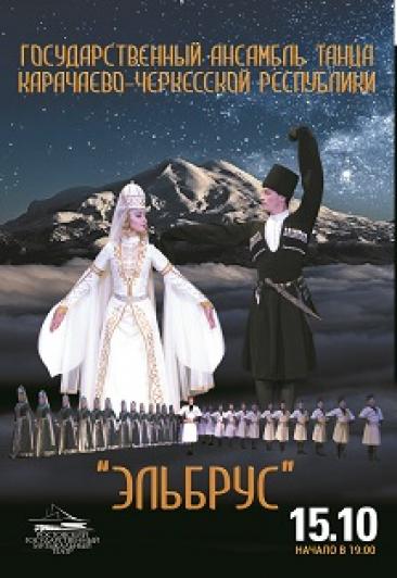 Билеты концерт эльбруса ростов купить билеты концерт калининград