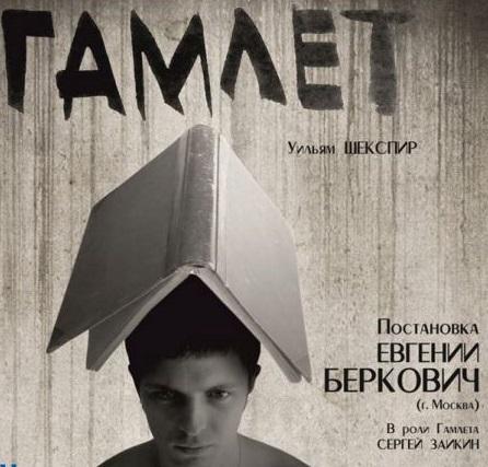 ГАМЛЕТ | МДТ - Театр Европы