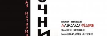 Лодочник | Оренбургский драматический театр им. М.Горького