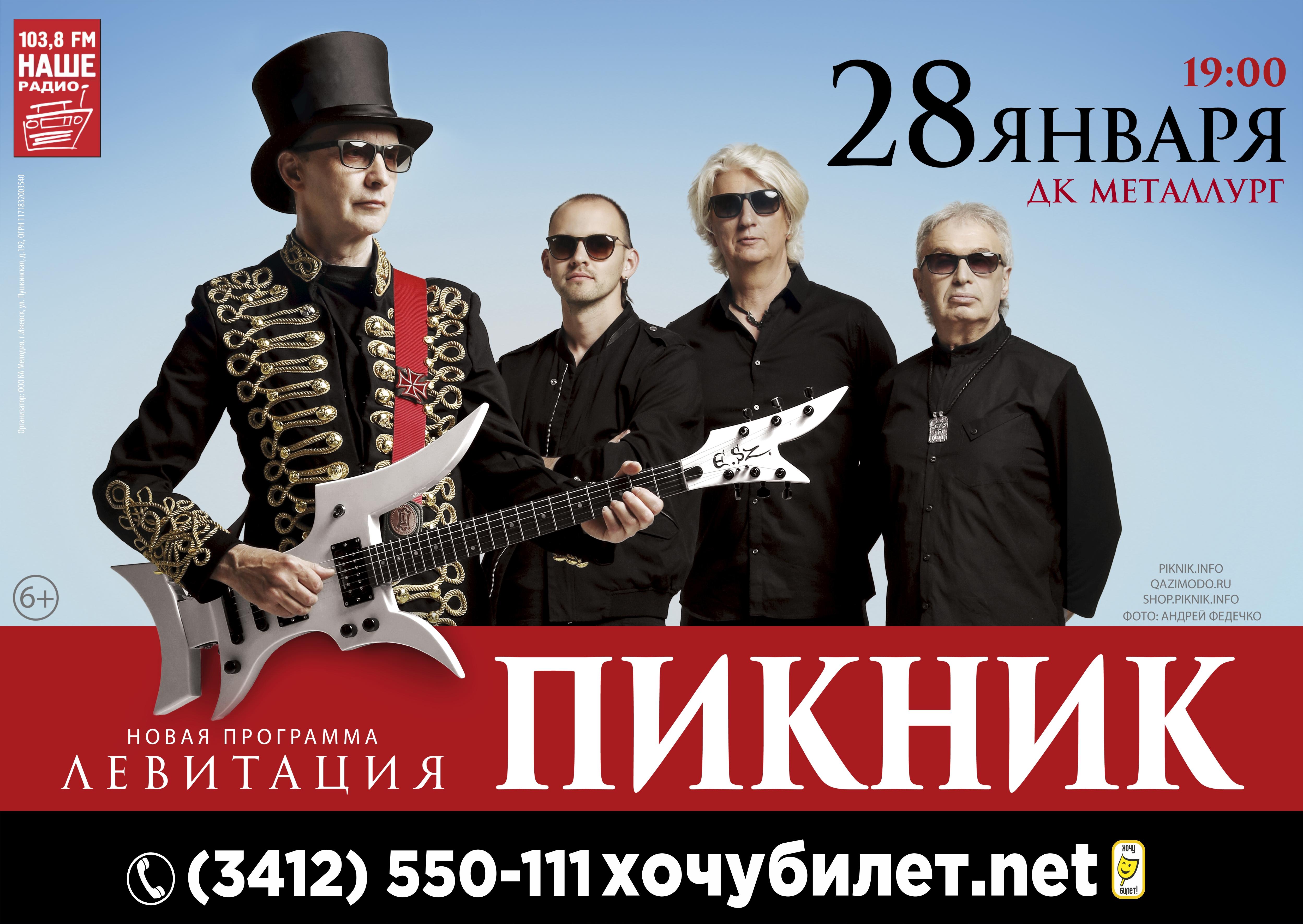 Забронировать билет на концерт ижевск афиша театров на 12 ноября