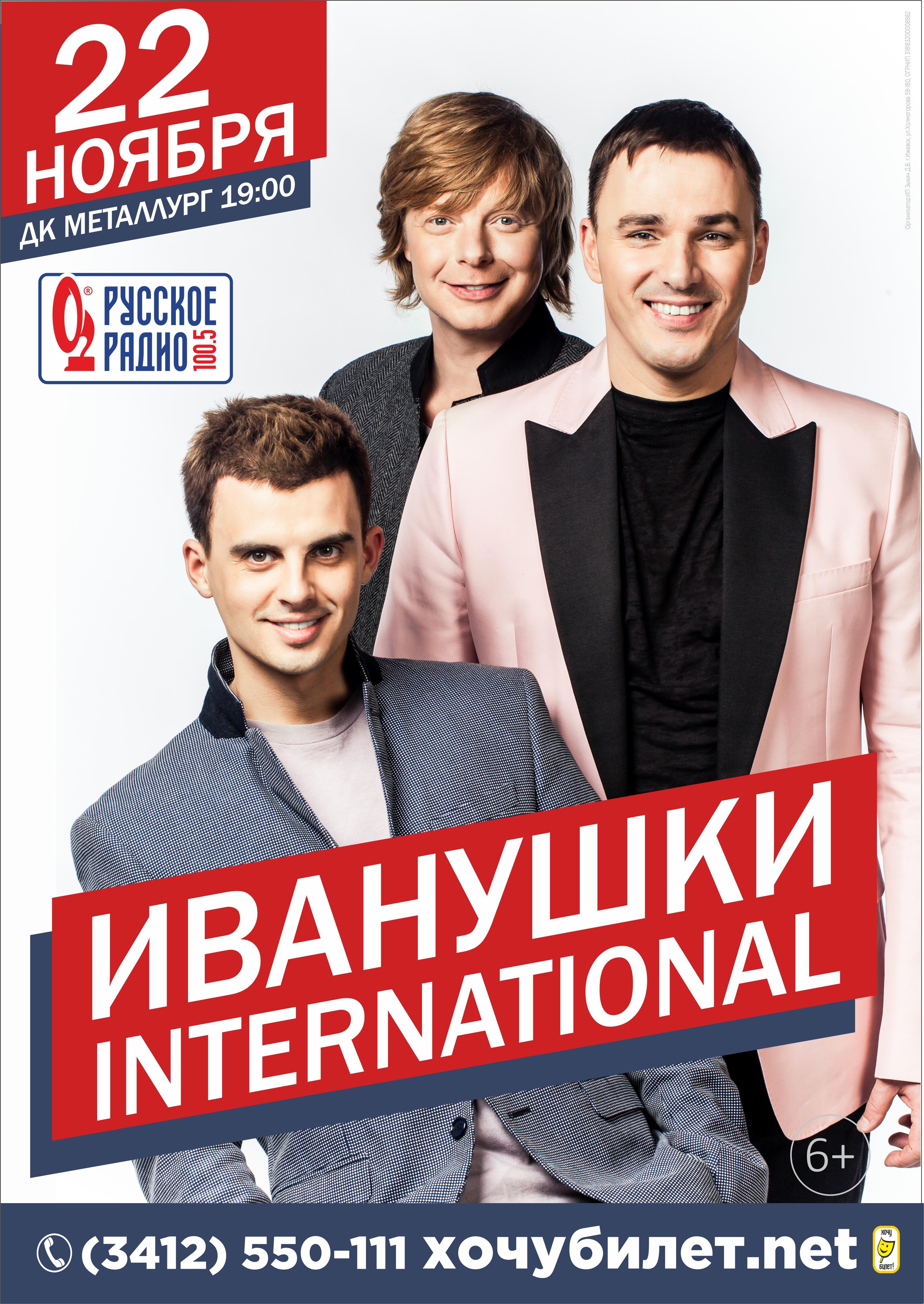 Билет в кино иванушки international год драм театр киев афиша