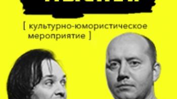 Сергей Бурунов и Александр Маленков   Чтение мыслей