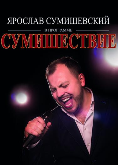 Билеты на концерт ярослава сумишевского в ростове на дону афиша минск детям кино
