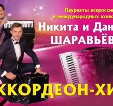 Никита и Данил Шаравьёвы | Аккордеон - хит
