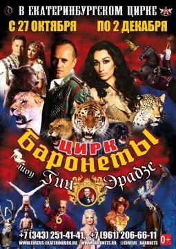Цирк | Баронеты