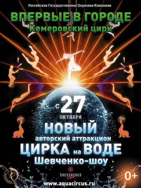 Купить билеты в кемеровском цирке афиша русский драматический театр им бестужева улан удэ