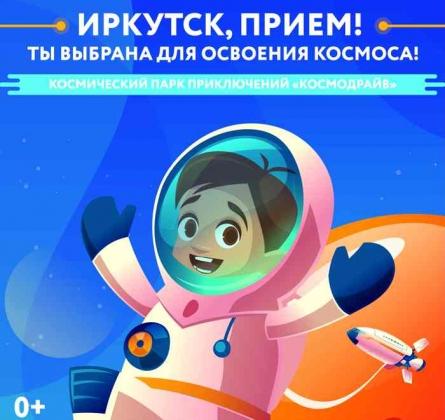 Космодрайв | Космический парк