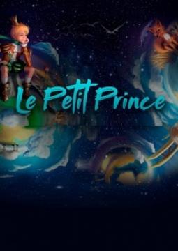 Маленький принц | шоу