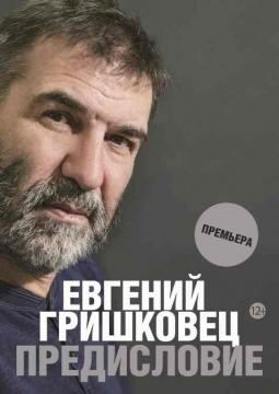Евгений Гришковец   Предисловие