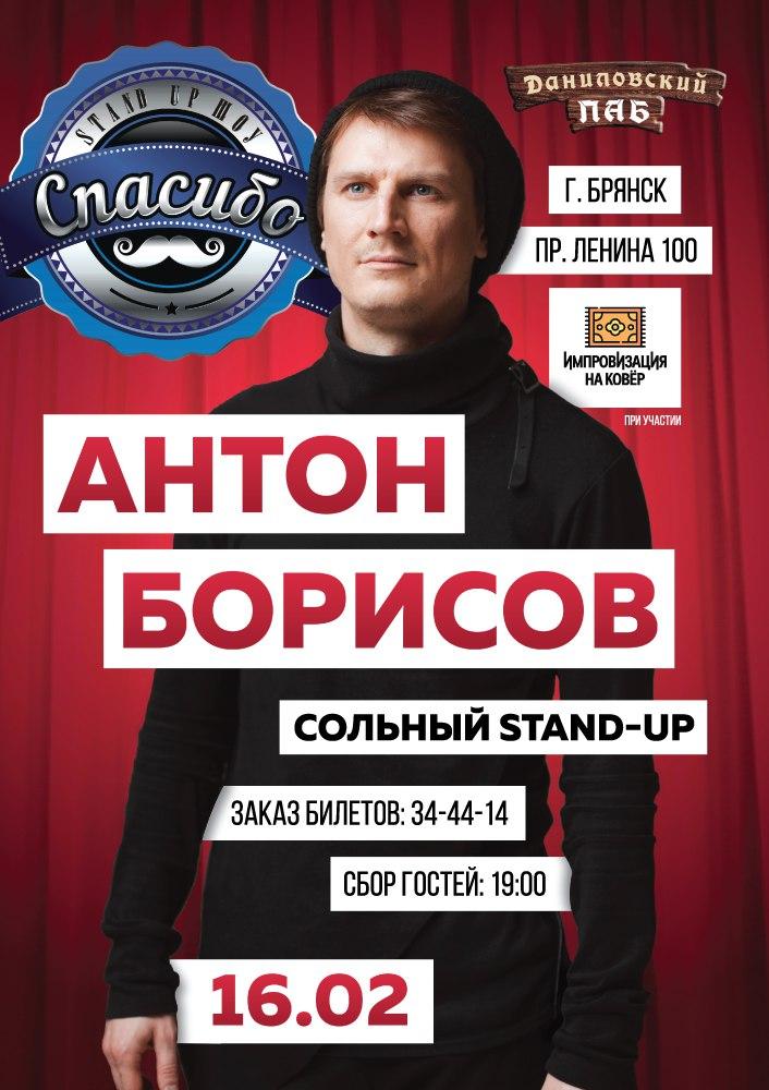 Stand Up | Антон Борисов