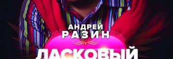 Ласковый май | Андрей Разин