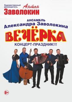 ВЕЧЁРКА | Ансамбль Александра Заволокина