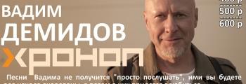 Вадим Демидов | ХРОНОП