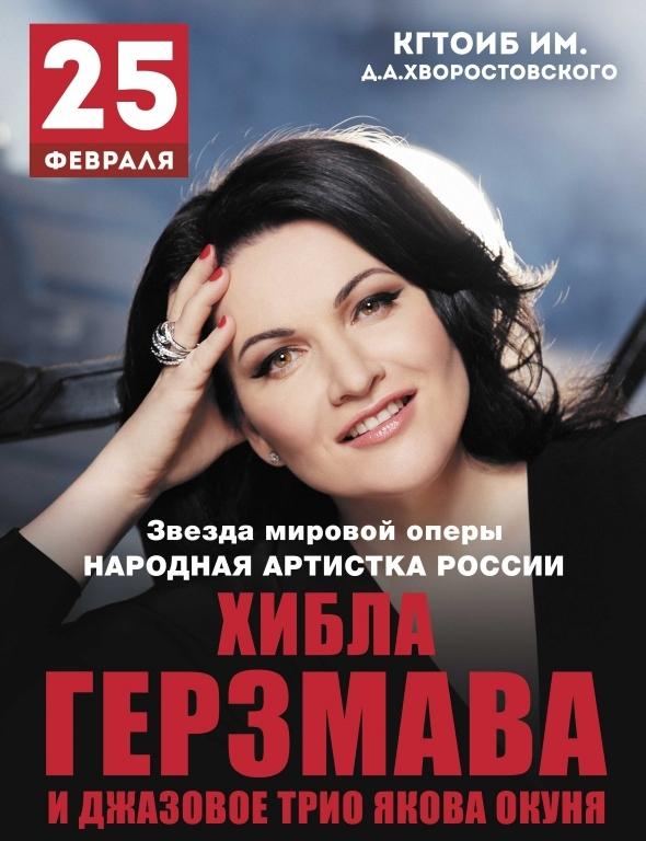 Купить билет в красноярске концерт афиша рок концертов москва август