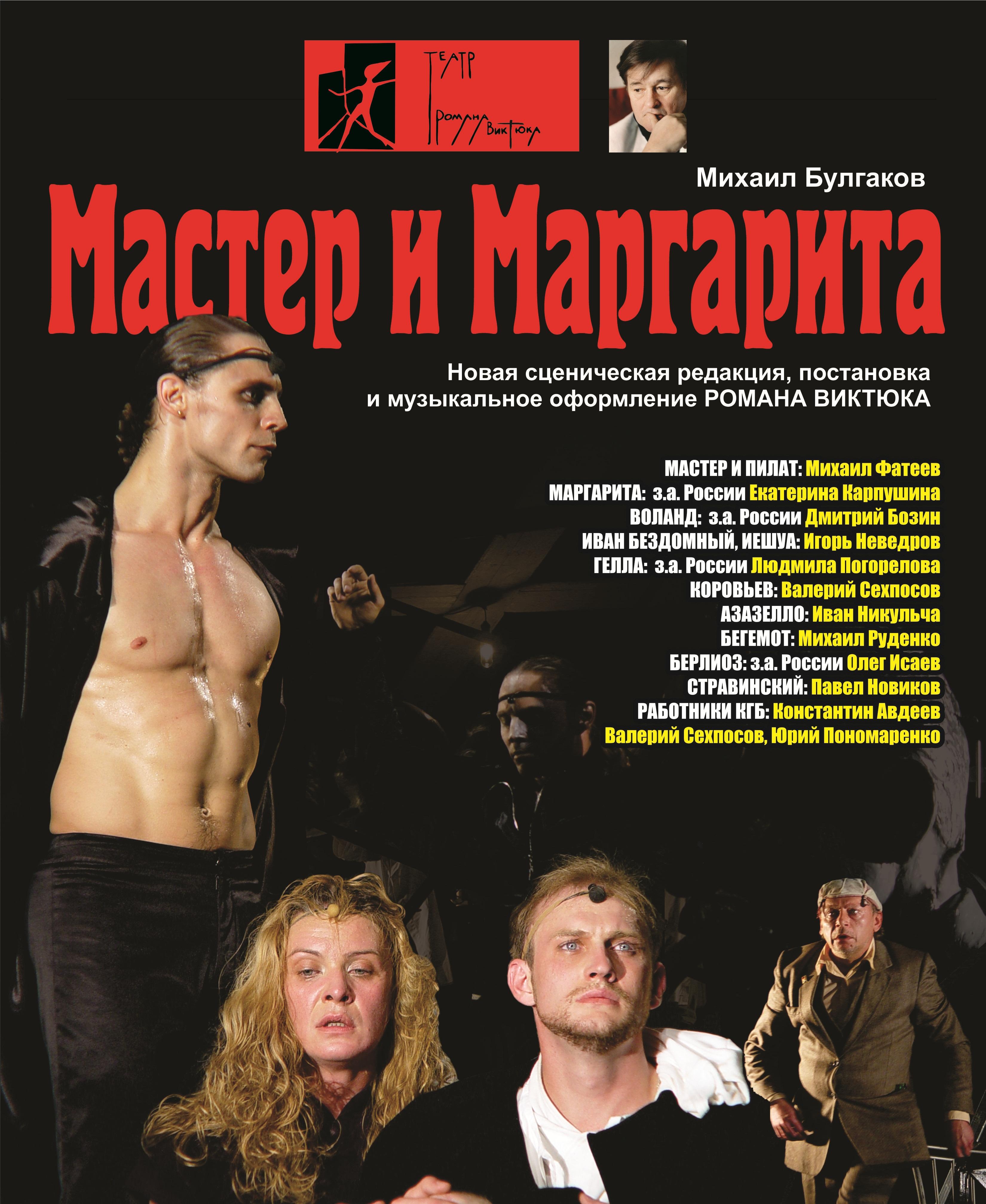 Театр виктюка афиша на ноябрь 2016 афиша кино корстон серпухова