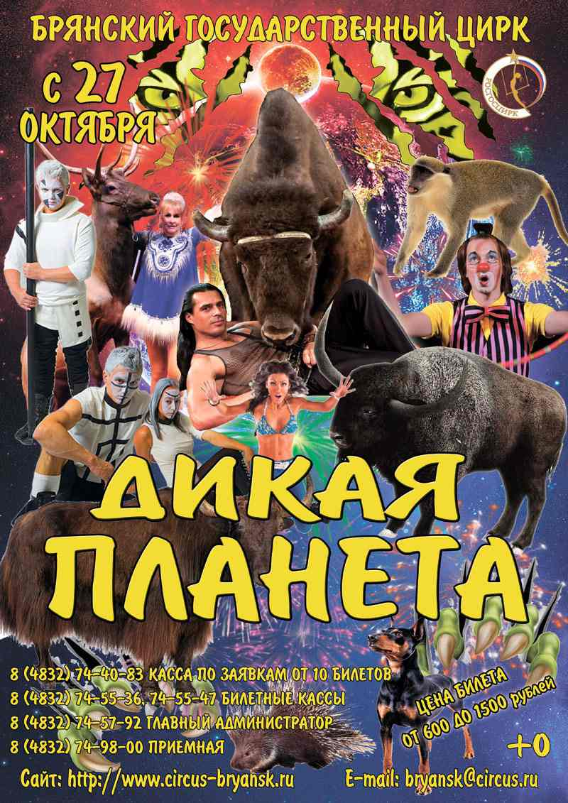 Брянск цирк афиша концертов 2016 билеты на щелкунчик в большой театр 31 декабря по номиналу