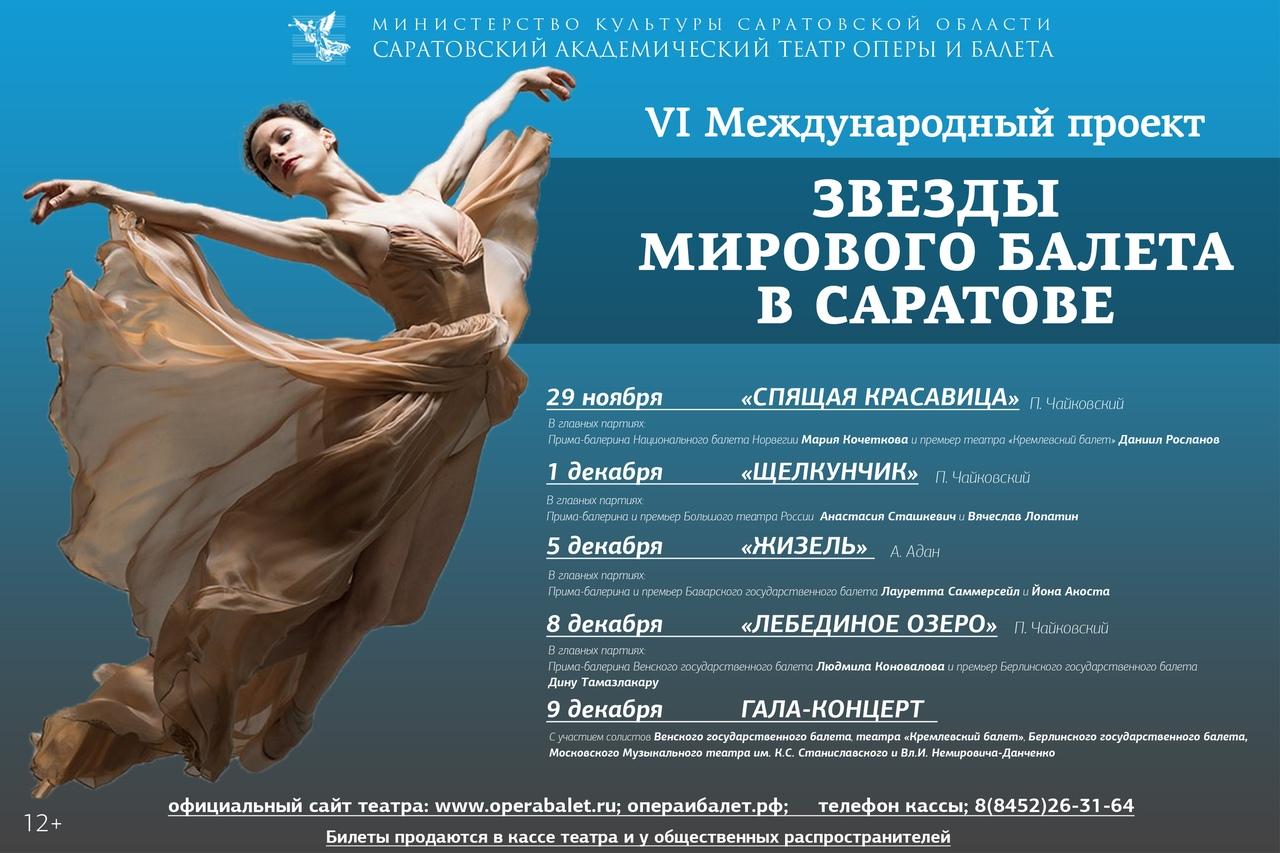 Билеты на балет в саратове русский драматический театр им бестужева афиша