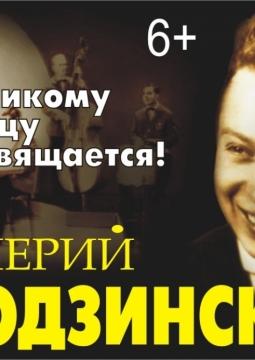 Вечер песен Валерия Ободзинского