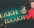 Ёлки-палки шоу 3