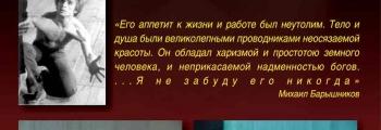 Нездешний сад. Рудольф Нуреев