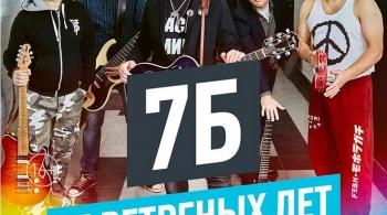 7Б & Иван Демьян