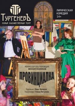 Провинциалка | Театр