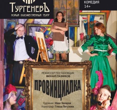 "Провинциалка | Театр ""Тургеневъ"""