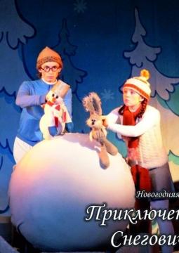 Приключения Снеговичка