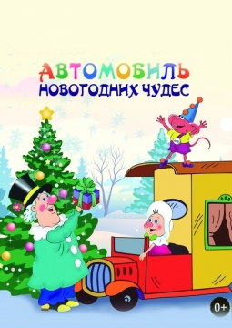 Автомобиль новогодних Чудес