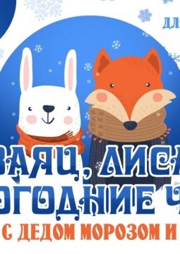 Заяц, Лиса и Новогодние чудеса