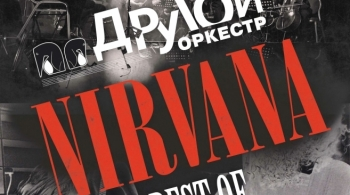 Другой Оркестр | Best of Nirvana