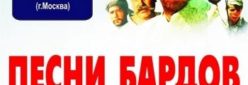 ПЕСНИ БАРДОВ | Бард-вагон