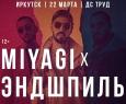 MIYAGI & ЭНДШПИЛЬ