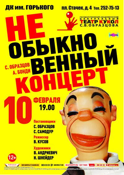 театр им маяковского адрес и афиша