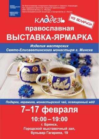 КЛАДЕЗЬ | выставка-ярмарка