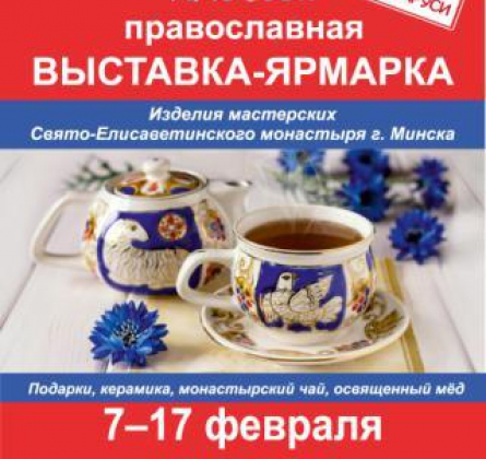 КЛАДЕЗЬ   выставка-ярмарка