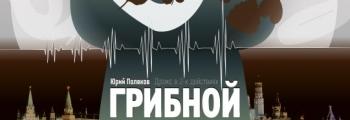 Грибной Царь | Оренбургский драматический театр