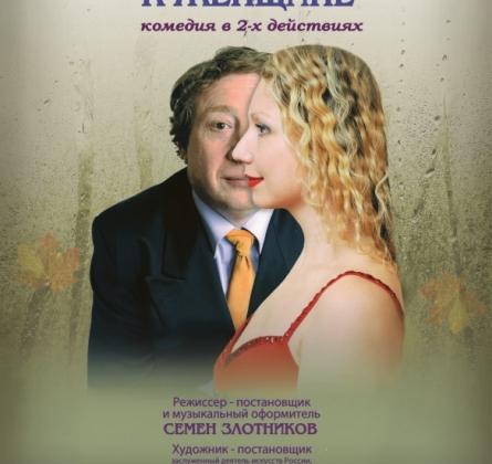 Пришел мужчина к женщине | Оренбургский драматический театр