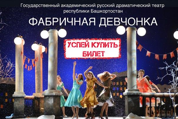 Билеты в театр русский драм уфа афиша театра оперы и балета в самаре на октябрь