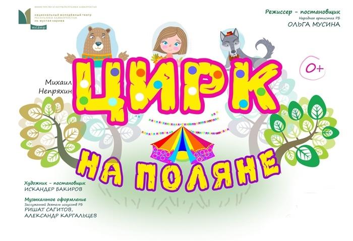 купить билет на ледовое шоу в ярославле