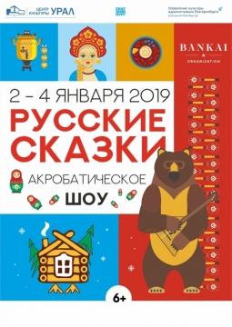 Акробатическое шоу | Русские сказки