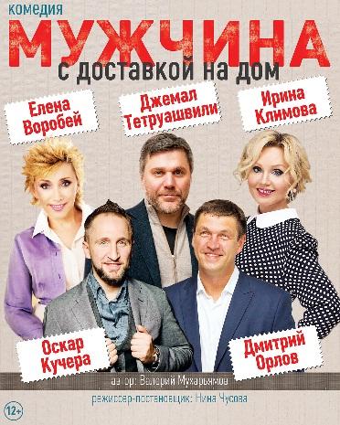 афиша театра оперетты барнаул