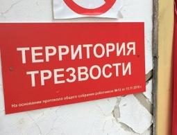 На территории Якутии ввели сухой закон, а за продажу алкоголя штрафуют