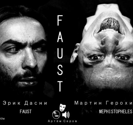 Фауст   Центральный Дом Актера им. А.А. Яблочкиной