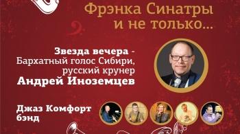Джазовый концерт   Золотые хиты Фрэнка Синатры