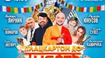 Плацкартом до Тибета   Будда Иванович